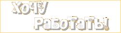 Логотип газеты объявлений «Хочу работать»